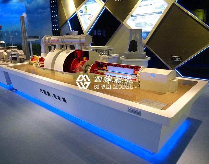 北京四维云尚模型--汽轮机发电机模型