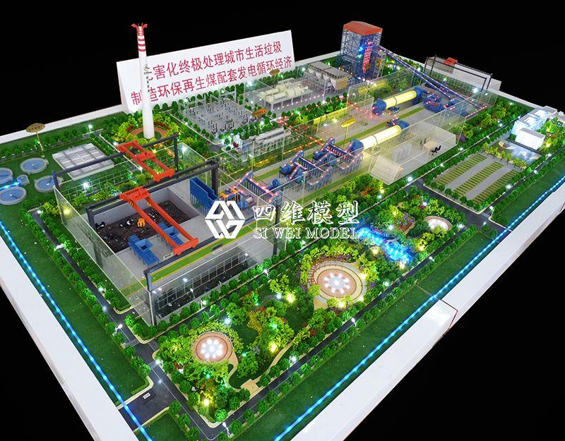 北京四维云尚模型--再生煤生产线工艺模型