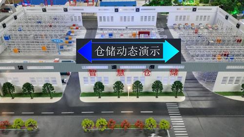 北京四维云尚注册送38彩金--教学用智慧物流沙盘