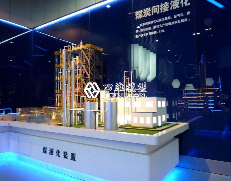 北京四维云尚模型--煤化工科技馆——煤液化装置