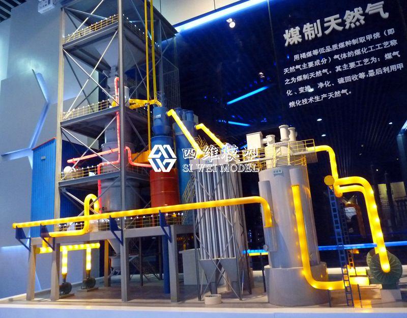 北京四维云尚注册送38彩金--煤化工科技馆——煤制天然气