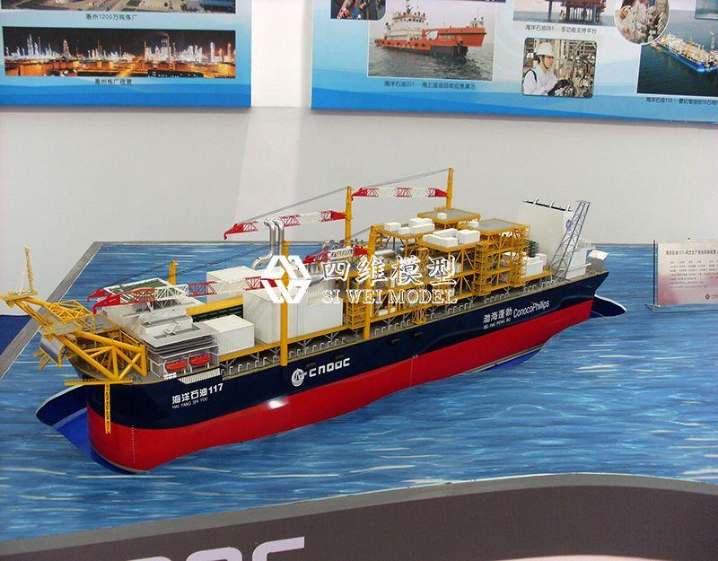 北京四维云尚模型--海洋石油117船模